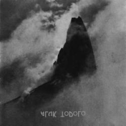 Aluk Todolo – Occult Rock (2012)