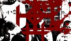 """Corrections House : nouvel album en approche, """"White Man's Gonna Lose"""" disponible à l'écoute"""